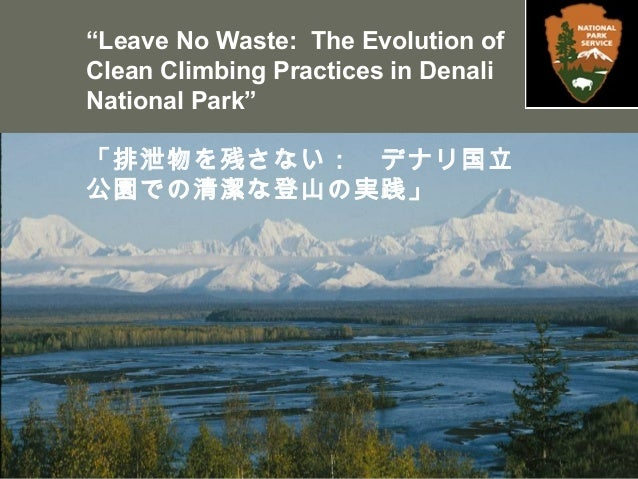"""Leave No Waste: The Evolution of Clean Climbing Practices in Denali National Park"" 「排泄物を残さない: デナリ国立 公園での清潔な登山の実践」"