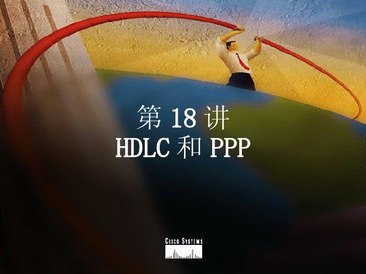 第 18 讲 HDLC 和 PPP