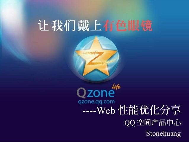 我 戴上让 们 有色眼镜 ----Web 性能 化分享优 QQ 空 品中心间产 Stonehuang