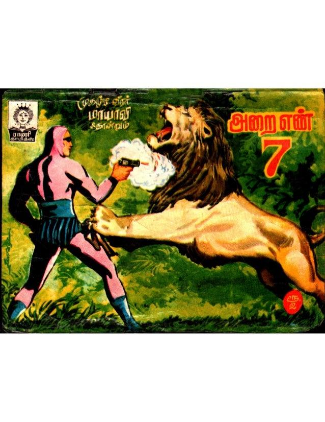 Mugamoodi Maayavi - Arai enn 7 - Tamil Comics
