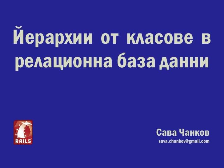 Йерархии от класове в релационна база данни                  Сава Чанков                sava.chankov@gmail.com