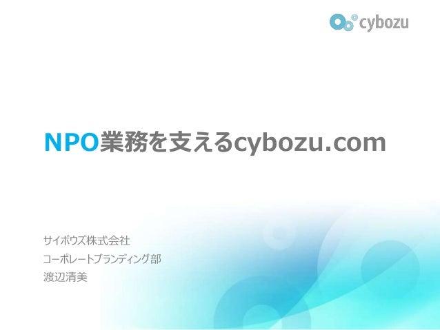 NPO業務を支えるcybozu.com サイボウズ株式会社 コーポレートブランディング部 渡辺清美