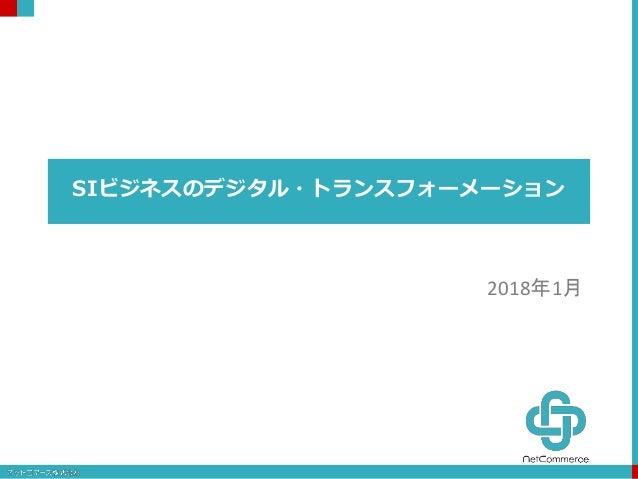 SIビジネスのデジタル・トランスフォーメーション 2018年1月