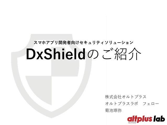 DxShieldのご紹介 株式会社オルトプラス オルトプラスラボ フェロー 菊池琢弥 スマホアプリ開発者向けセキュリティソリューション