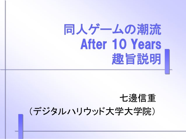 同人ゲームの潮流 after 10 years the stream of doujin games after