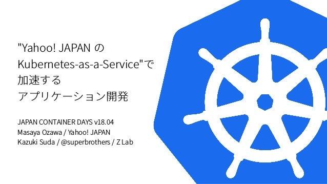 """Yahoo! JAPAN の Kubernetes-as-a-Service"" で加速するアプリケーション開発 Slide 1"