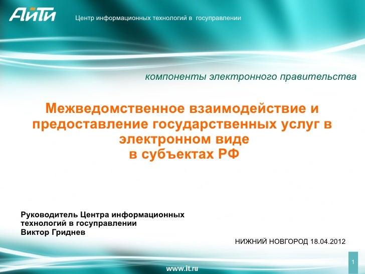 Центр информационных технологий в госуправлении                              компоненты электронного правительства    Межв...