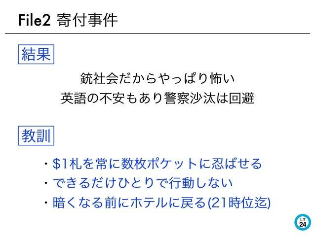 LT 24 File2