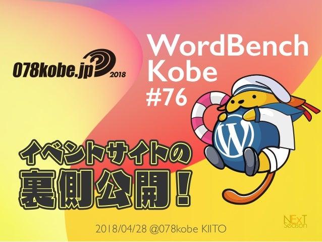 2018/04/28 @078kobe KIITO WordBench Kobe #76