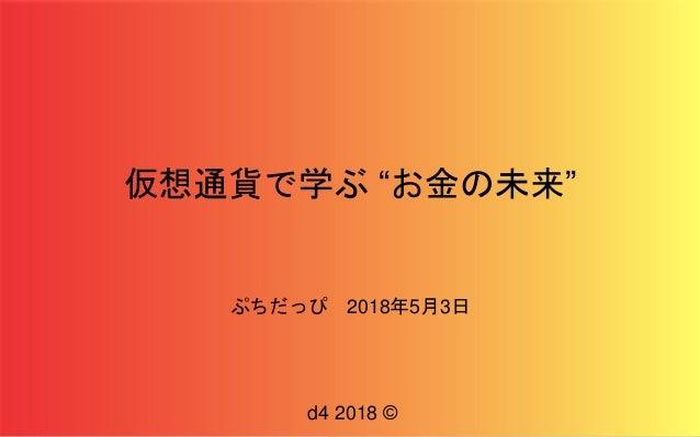 """仮想通貨で学ぶ """"お金の未来"""" ぷちだっぴ 2018年5月3日 d4 2018 ©️"""