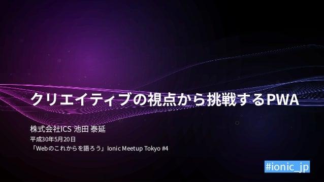 PWA ICS 30 5 20 Web Ionic Meetup Tokyo #4 #ionic_jp