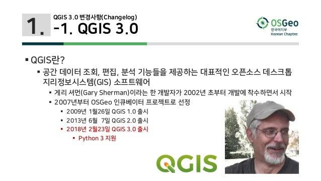 QGIS 3.0 새 기능 둘러보기 Slide 2
