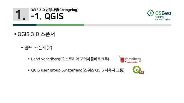 QGIS 3.0 새 기능 둘러보기 Slide 3
