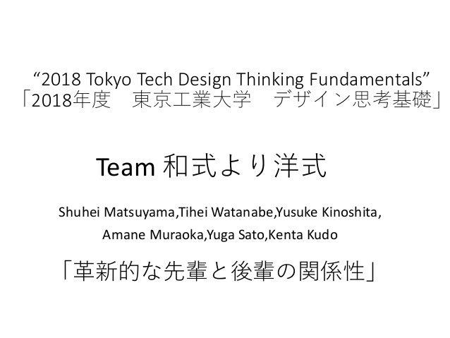 """""""2018 Tokyo Tech Design Thinking Fundamentals"""" 「2018年度 東京工業大学 デザイン思考基礎」 Shuhei Matsuyama,Tihei Watanabe,Yusuke Kinoshita, ..."""