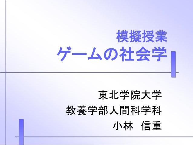 模擬授業 ゲームの社会学 東北学院大学 教養学部人間科学科 小林 信重