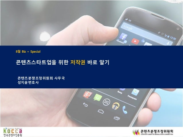 8월 Biz + Special 콘텐츠스타트업을 위한 저작권 바로 알기 콘텐츠분쟁조정위원회 사무국 성지윤변호사