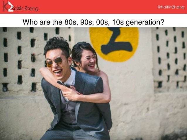 Who are the 80s, 90s, 00s, 10s generation?