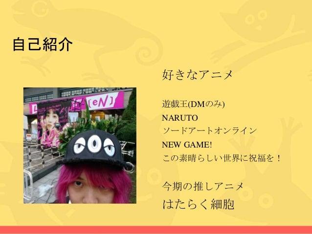 自己紹介 好きなアニメ 遊戯王(DMのみ) NARUTO ソードアートオンライン NEW GAME! この素晴らしい世界に祝福を! 今期の推しアニメ はたらく細胞
