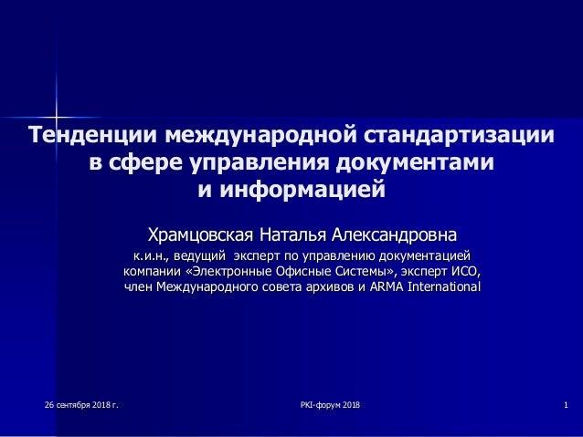 Тенденции международной стандартизации в сфере управления документами и информацией Храмцовская Наталья Александровна к.и....