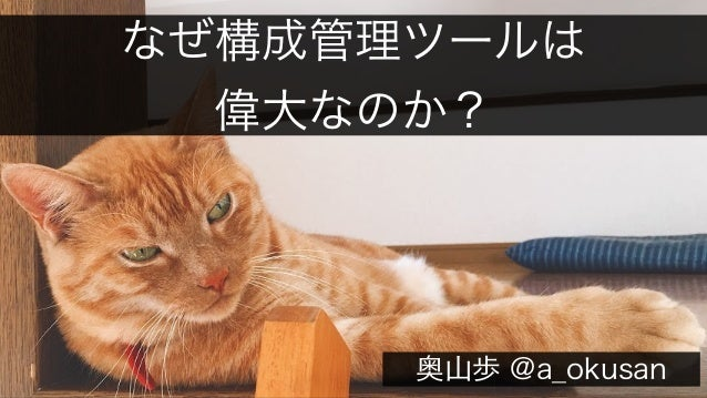 @a_okusan
