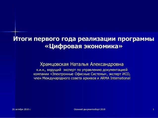 Итоги первого года реализации программы «Цифровая экономика» Храмцовская Наталья Александровна к.и.н., ведущий эксперт по ...