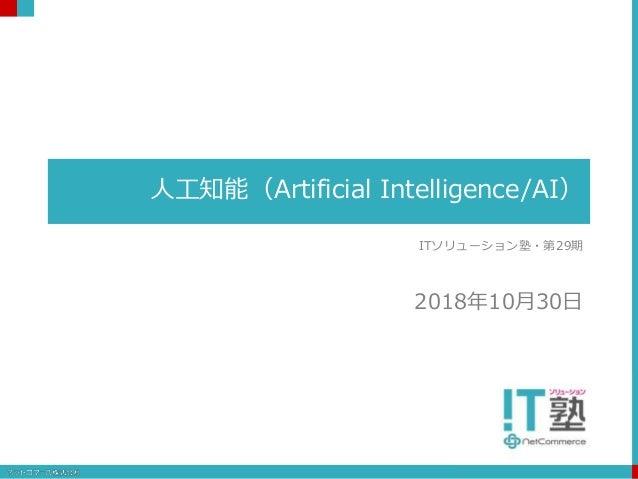 人工知能(Artificial Intelligence/AI) ITソリューション塾・第29期 2018年10月30日