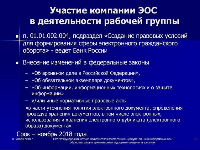 Законодательные инициативы программы «Цифровая экономика» в области управления документами Slide 3