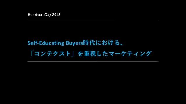 Self-Educating Buyers 0 12 8 株式会社スケダチ代表/社会情報大学院大学客員教授 マーケティングコンサルタント/コミュニケーションプランナー
