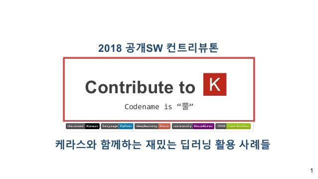 """2018 공개SW 컨트리뷰톤 Contribute to Codename is """"뿔"""" 1 케라스와 함께하는 재밌는 딥러닝 활용 사례들"""