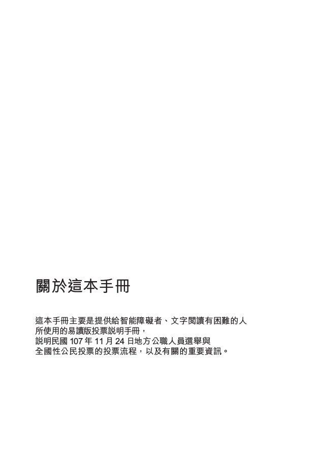 九合一選舉易讀版投票指南手冊 Slide 2