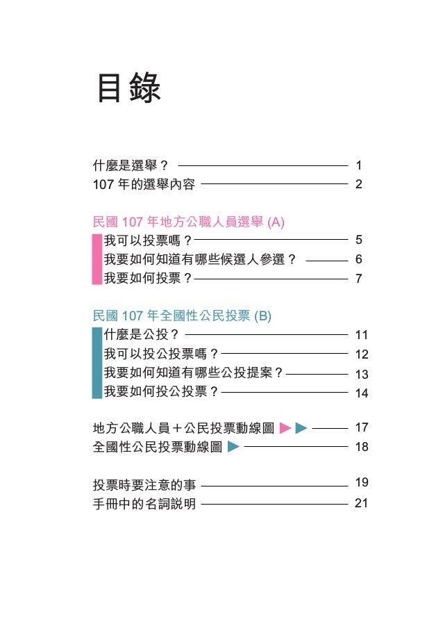 九合一選舉易讀版投票指南手冊 Slide 3