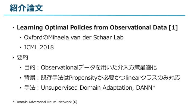 181122_learning_optimal_policies_from_observational_data Slide 2