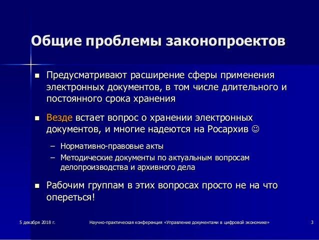 """Организация хранения э-документов как самое слабое звено национального проекта """"Цифровая экономика"""" Slide 3"""