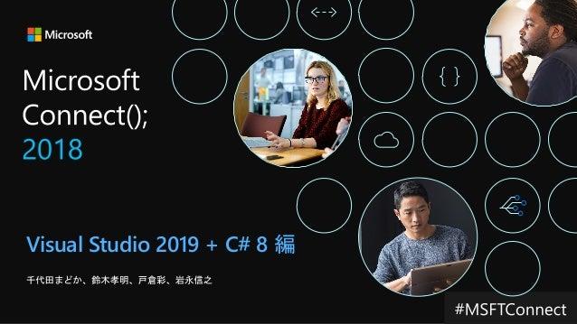 Visual Studio 2019 + C# 8 編