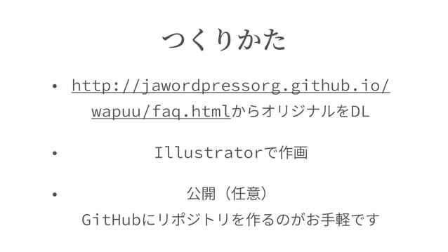 github.com/takeshi /fujisan-wapuu ふじさんわぷー
