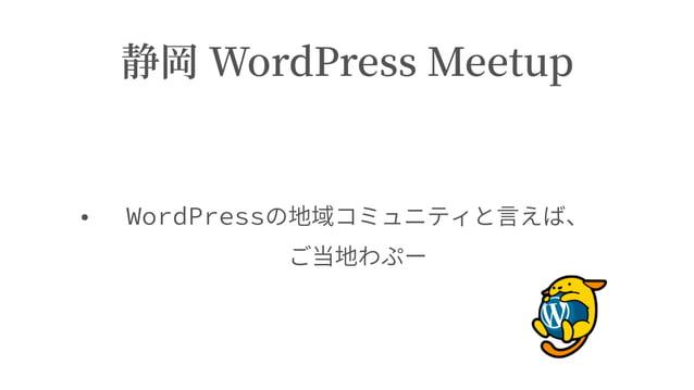 静岡 WordPress Meetup • WordPressの地域コミュニティと⾔えば、 ご当地わぷー