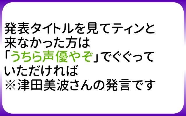 声優やぞ!~シンデレラガールズにおける配役の歴史のRDFデータ化~ Slide 2