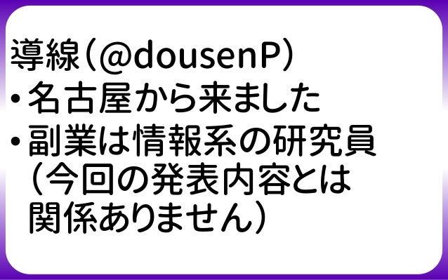 声優やぞ!~シンデレラガールズにおける配役の歴史のRDFデータ化~ Slide 3