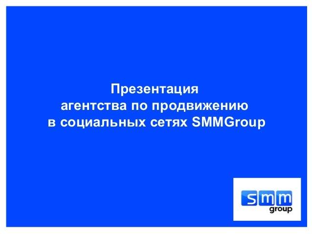 Презентация  агентства по продвижениюв социальных сетях SMMGroup