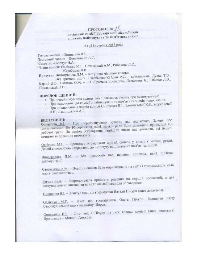Протокол №18, 13.08.2015
