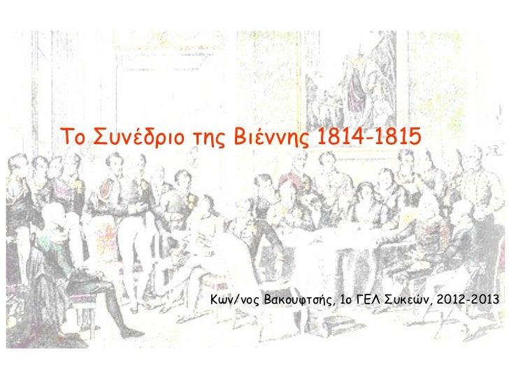 Tο Συνέδριο της Βιέννης 1814-1815             Κων/νος Βακουφτσής, 1ο ΓΕΛ Συκεών, 2012-2013