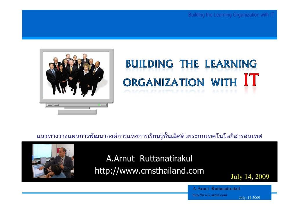 Building the Learning Organization with IT     แนวทางวางแผนการพัฒนาองคการแหงการเรียนรูชั้นเลิศดวยระบบเทคโนโลยีสารสนเทศ...