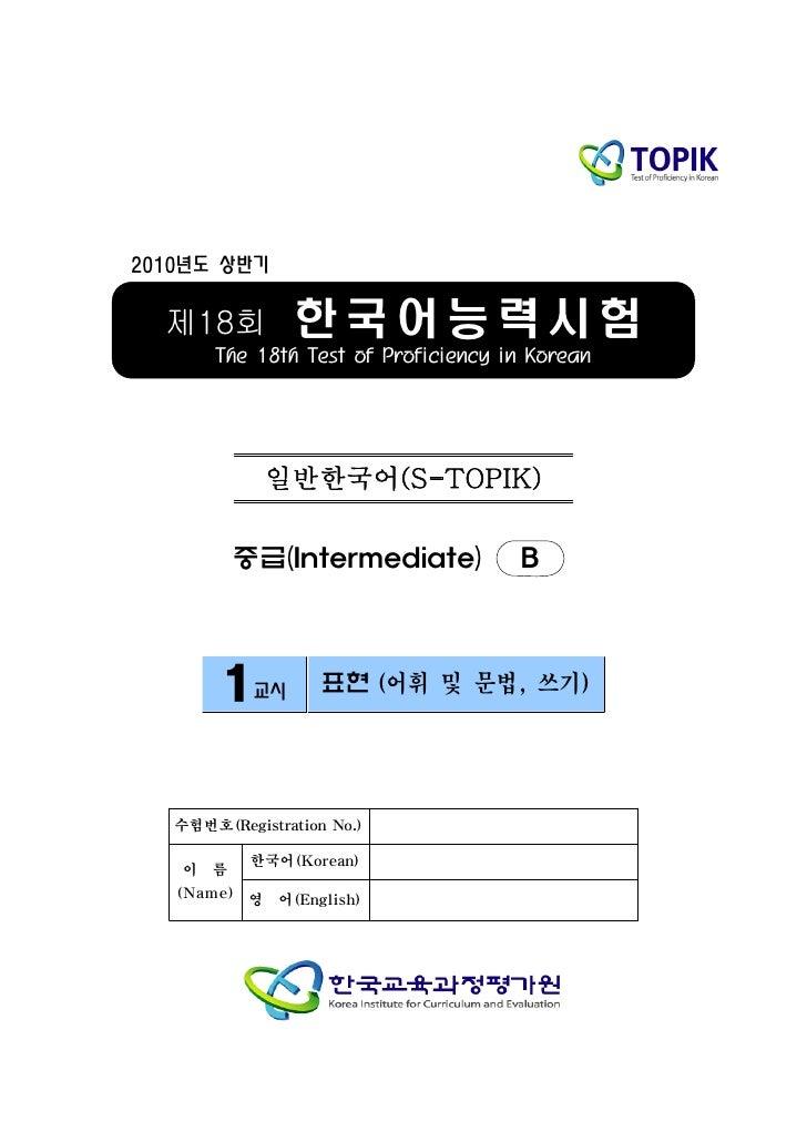 2010년도 상반기  제18회          한국어능력시험       The 18th Test of Proficiency in Korean              일반한국어(S-TOPIK)          중급(Int...