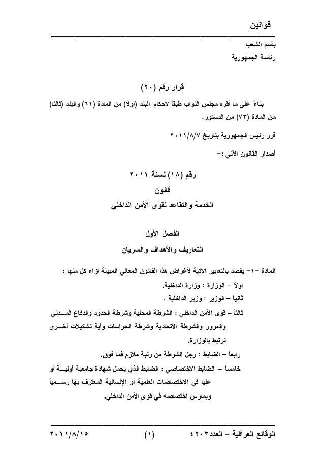 قانون الخدمة والتقاعد لقوى الامن الداخلي المرقم 18 لسنة 2011 Slide 2