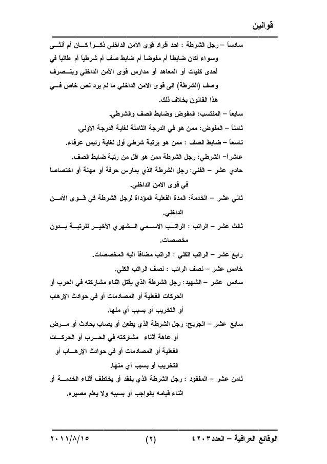 قانون الخدمة والتقاعد لقوى الامن الداخلي المرقم 18 لسنة 2011 Slide 3