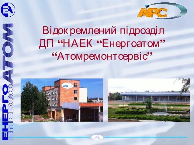 """Відокремлений підрозділ """" """" """"ДП НАЕК Енергоатом """" """"Атомремонтсервіс"""