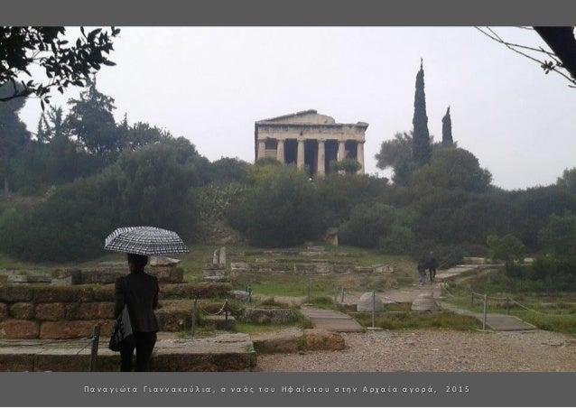 φωτογραφική λέσχη 18ου γυμνασίου Αθήνας 2016 Slide 3
