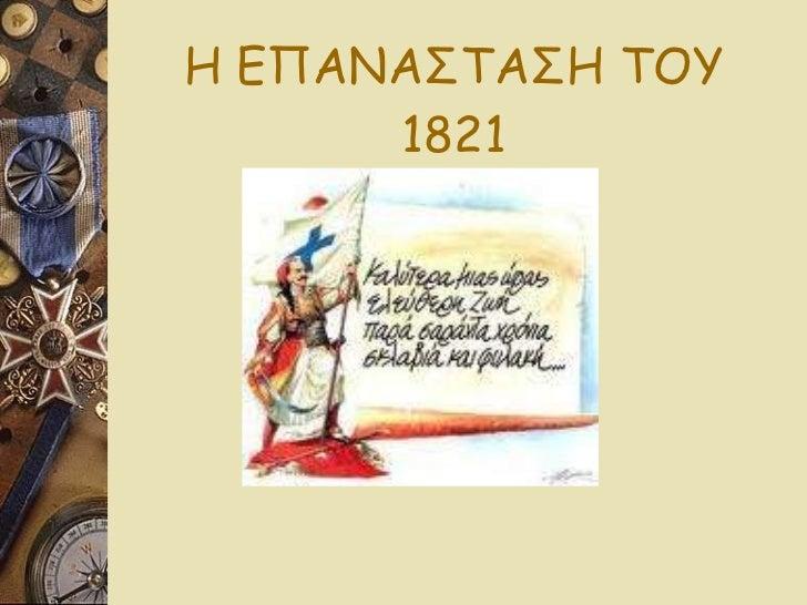 Η ΕΠΑΝΑΣΤΑΣΗ ΤΟΥ 1821