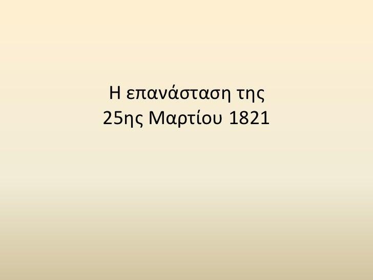 Θ επανάςταςθ τθσ25θσ Μαρτίου 1821