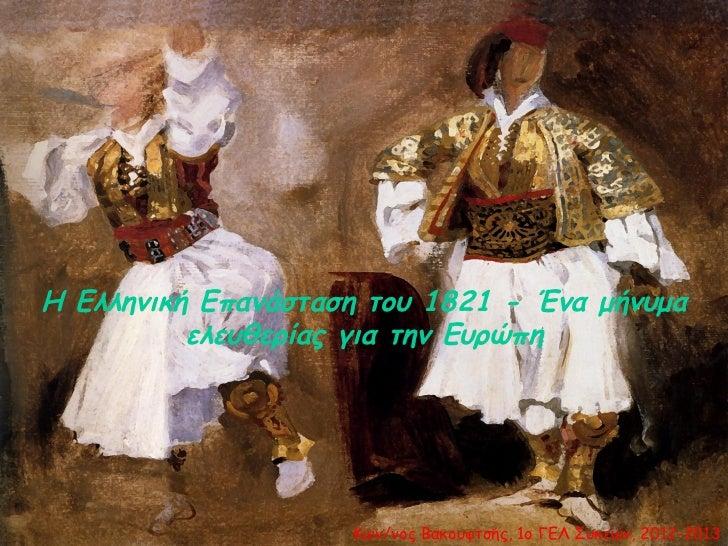 Η Ελληνική Επανάσταση του 1821 - Ένα μήνυμα          ελευθερίας για την Ευρώπη                    Κων/νος Βακουφτσής, 1ο Γ...